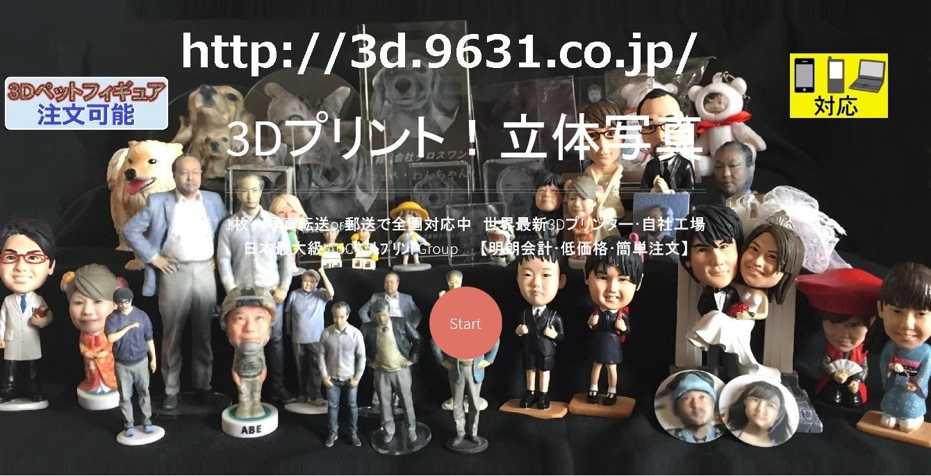 3Dフィギュア